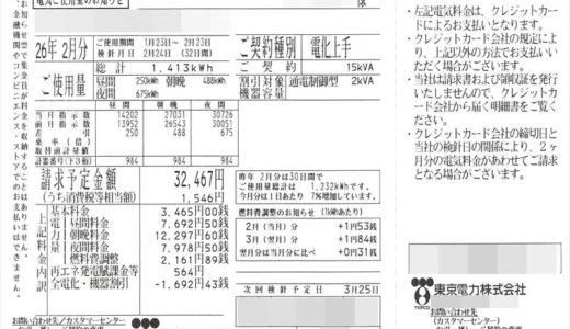 2014年2月電気代なんと初の3万円超え!32467円