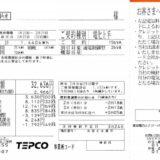 ガレージハウスの電気代・2020年2月も相変わらずの3万円台