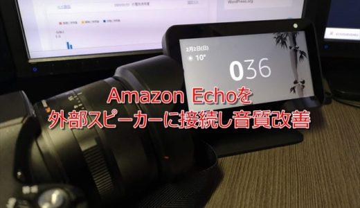 Amazon Echoを外部スピーカーに接続し音質改善!おすすめスピーカー4種類を紹介