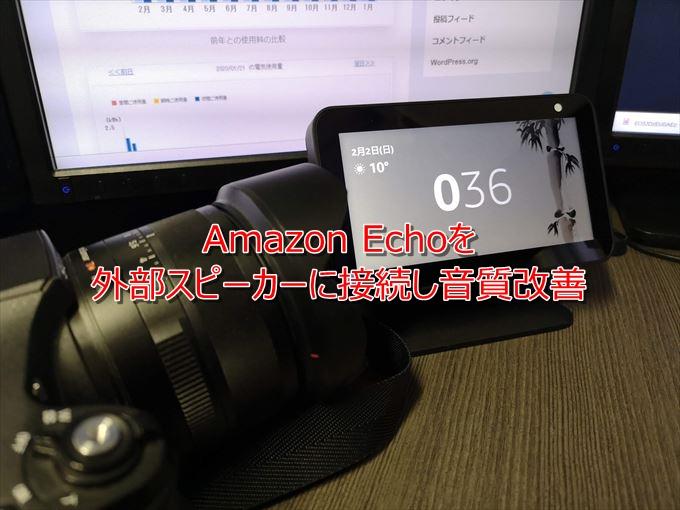 Amazon Echoを外部スピーカーに接続し音質改善!実際に試してわかった事