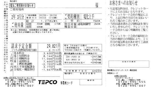 ガレージハウスの電気代・2020年3月は3万円台から2万円台に